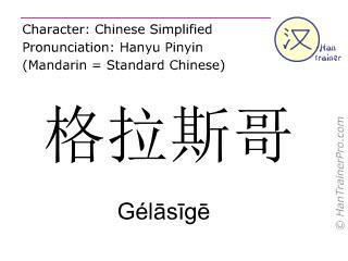 Chinesische Schriftzeichen  ( Gelasige / Gélāsīgē ) mit Aussprache (Deutsche Bedeutung: Glasgow )