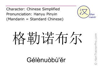Chinese characters  ( Gelenuobu'er / Gélènuòbù'ĕr ) with pronunciation (English translation: Grenoble )