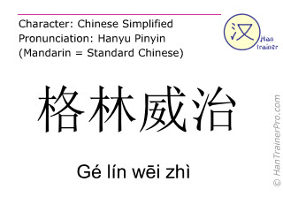 Chinese characters  ( Ge lin wei zhi / Gé lín w&#275i zhì ) with pronunciation (English translation: Greenwich )