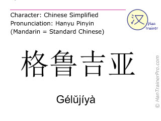 Chinese characters  ( Gelujiya / Gélŭjíyà ) with pronunciation (English translation: Georgia )