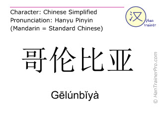 Chinese characters  ( Gelunbiya / G&#275lúnb&#301yà ) with pronunciation (English translation: Colombia )