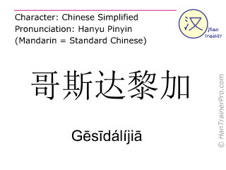 Chinese characters  ( Gesidalijia / G&#275s&#299dálíji&#257 ) with pronunciation (English translation: Costa Rica  )