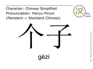 Caractère chinois  ( gezi / gèzi ) avec prononciation (traduction française: taille )