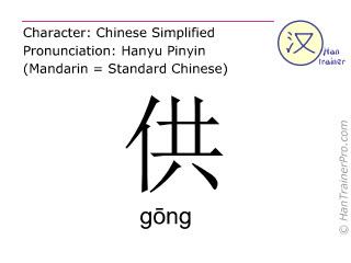 Chinesische Schriftzeichen  ( gong / gōng ) mit Aussprache (Deutsche Bedeutung: bereitstellen )