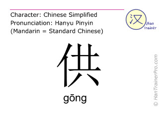 Caracteres chinos  ( gong / gōng ) con pronunciación (traducción española: suministro )