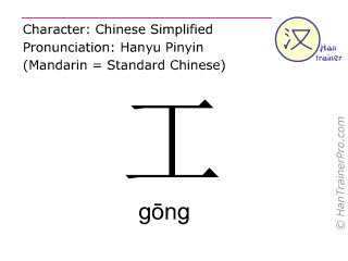 Chinese characters  ( gong / g&#333ng ) with pronunciation (English translation: work )