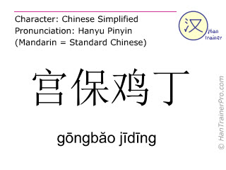 Chinese characters  ( gongbao jiding / gōngbăo jīdīng ) with pronunciation (English translation: chicken with peanuts )