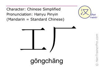 汉字  ( gongchang / g&#333ngch&#259ng ) 包括发音 (英文翻译: factory )