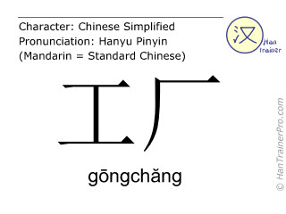 Chinesische Schriftzeichen  ( gongchang / gōngchăng ) mit Aussprache (Deutsche Bedeutung: Fabrik )