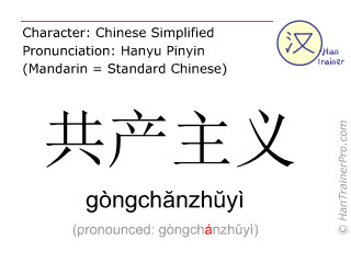 Chinese characters  ( gongchanzhuyi / gòngch&#259nzh&#365yì ) with pronunciation (English translation: communism )