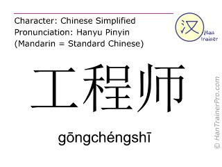 Caracteres chinos  ( gongchengshi / gōngchéngshī ) con pronunciación (traducción española: ingeniero )