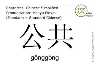 Caractère chinois  ( gonggong / gōnggòng ) avec prononciation (traduction française: public )