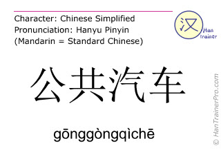 Chinese characters  ( gonggongqiche / gōnggòngqìchē ) with pronunciation (English translation: bus )