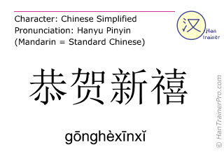 Chinese characters  ( gonghexinxi / gōnghèxīnxĭ ) with pronunciation (English translation: Happy New Year )