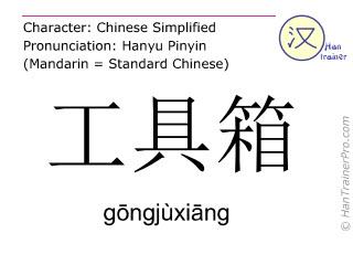 Caracteres chinos  ( gongjuxiang / gōngjùxiāng ) con pronunciación (traducción española: caja de herramientas )