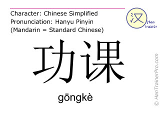 Chinese characters  ( gongke / g&#333ngkè ) with pronunciation (English translation: schoolwork )