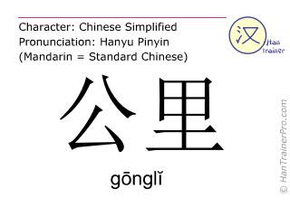 Caractère chinois  ( gongli / gōnglĭ ) avec prononciation (traduction française: kilomètre )