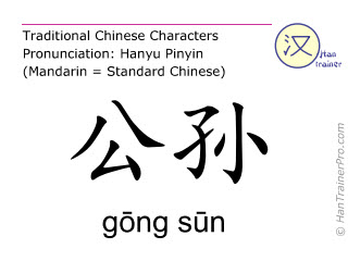 Chinese characters  ( gong sun / gōng sūn ) with pronunciation (English translation: Spleen 4 )