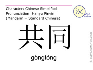 Chinese characters  ( gongtong / gòngtóng ) with pronunciation (English translation: together )