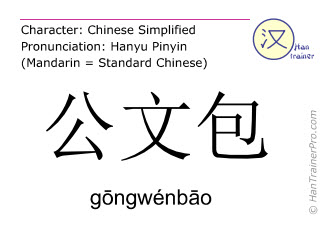 Chinese characters  ( gongwenbao / gōngwénbāo ) with pronunciation (English translation: briefcase )