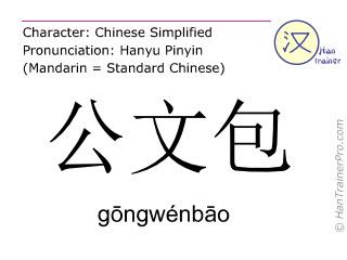 Caractère chinois  ( gongwenbao / gōngwénbāo ) avec prononciation (traduction française: serviette (en cuir) )