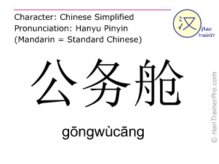 Chinese characters  ( gongwucang / g&#333ngwùc&#257ng ) with pronunciation (English translation: business class )