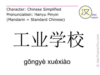 Chinese characters  ( gongye xuexiao / gōngyè xuéxiào ) with pronunciation (English translation: technical school )