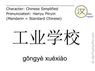 Chinese characters  ( gongye xuexiao / g&#333ngyè xuéxiào ) with pronunciation (English translation: technical school )