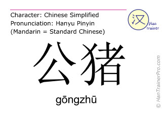 Caracteres chinos  ( gongzhu / gōngzhū ) con pronunciación (traducción española: verraco )