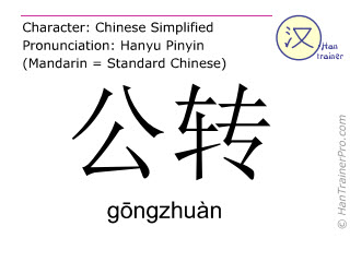 Chinese characters  ( gongzhuan / gōngzhuàn ) with pronunciation (English translation: revolution )
