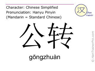 Caracteres chinos  ( gongzhuan / gōngzhuàn ) con pronunciación (traducción española: revolución )