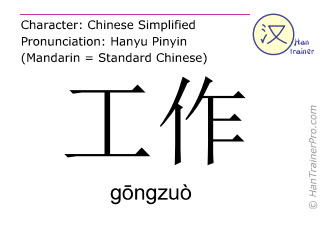 Chinese characters  ( gongzuo / g&#333ngzuò ) with pronunciation (English translation: work )