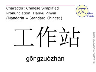 Chinese characters  ( gongzuozhan / g&#333ngzuòzhàn ) with pronunciation (English translation: workstation )