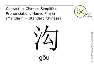 Chinesische Schriftzeichen  ( gou / gōu ) mit Aussprache (Deutsche Bedeutung: Graben )