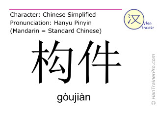Caractère chinois  ( goujian / gòujiàn ) avec prononciation (traduction française: composant )