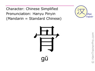 Chinese characters  ( gu / gŭ ) with pronunciation (English translation: <m>bone</m> )