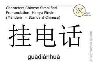 Chinese characters  ( guadianhua / guàdiànhuà ) with pronunciation (English translation: to hang up the phone )