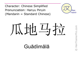 Chinesische Schriftzeichen  ( Guadimala / Guādìmălā ) mit Aussprache (Deutsche Bedeutung: Guatemala )