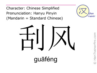 Chinese characters  ( guafeng / guāféng ) with pronunciation (English translation: windy )