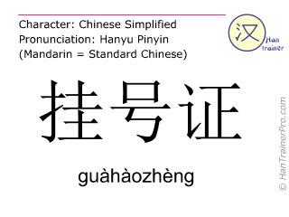 Caractère chinois  ( guahaozheng / guàhàozhèng ) avec prononciation (traduction française: carte d'inscription )