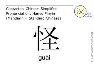 Caracteres chinos  ( guai / guài ) con pronunciación (traducción española: extraño )