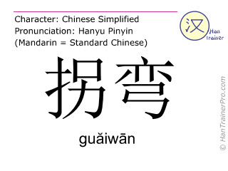 Chinese characters  ( guaiwan / guăiwān ) with pronunciation (English translation: to turn a corner )
