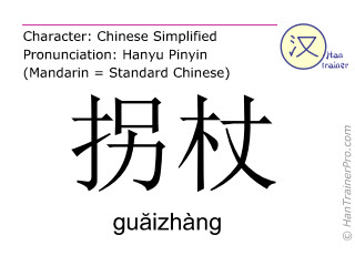 Chinese characters  ( guaizhang / guăizhàng ) with pronunciation (English translation: crutch )
