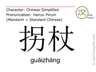 Caractère chinois  ( guaizhang / guăizhàng ) avec prononciation (traduction française: béquille )
