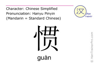Chinese characters  ( guan / guàn ) with pronunciation (English translation: to indulge )