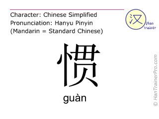 Caracteres chinos  ( guan / guàn ) con pronunciación (traducción española: habituado )