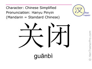 Chinese characters  ( guanbi / gu&#257nbì ) with pronunciation (English translation: closed )