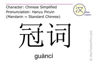 Chinese characters  ( guanci / guàncí ) with pronunciation (English translation: article )