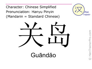 Caracteres chinos  ( Guandao / Guāndăo ) con pronunciación (traducción española: Guam )