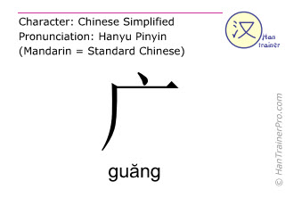 Chinese characters  ( guang / guăng ) with pronunciation (English translation: broad )